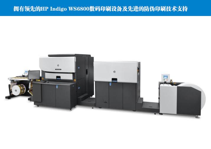 拥有世界领先的HP Indigo WS6800数码印刷设备及先进的防伪印刷技术支持