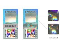 PISEN全息万博网页手机防伪标签