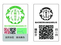 汉颐百草带万博网页手机防伪标签样标