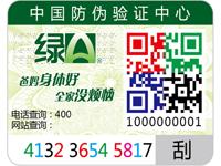 绿A彩色万博网页手机防伪标签样标