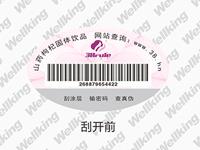 三八妇乐山药枸杞固体饮品带刮层防伪标签
