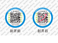 宝润燃气带万博网页手机防伪标签样标