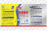 银田化工-阿维菌素-OK3标签