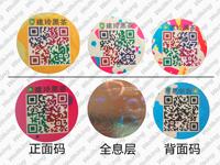 建玲黑茶图案马赛克万博网页手机防伪标签样标